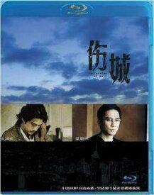 香港映画/ 傷城(傷だらけの男たち)(Blu-ray) 中国盤 Confession of Pain