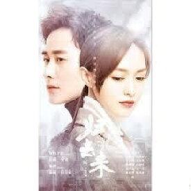 中国ドラマ/ 歸去來 -全50話- (DVD-BOX) 中国盤 The Way We Were 帰去来