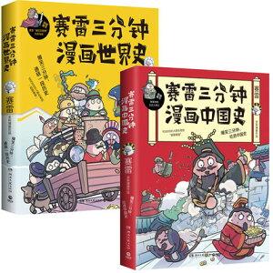漫画/ 賽雷三分鐘漫畫中國史+賽雷三分鐘漫畫世界史(二冊セット) 中国版 賽雷 歴史 コミック