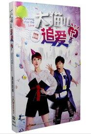 中国ドラマ/ 大猫兒追愛記 -全58話- (DVD-BOX) 中国盤 Running After The Love