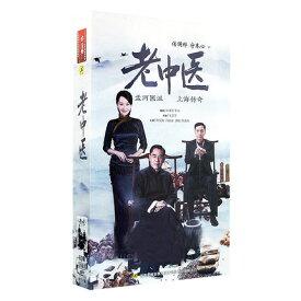 中国ドラマ/ 老中醫 -全60話- (DVD-BOX) 中国盤 老中医