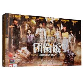 中国ドラマ/ 團圓飯 -全45話- (DVD-BOX) 中国盤 Under One Roof