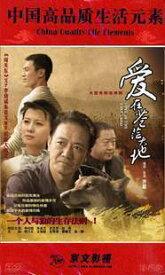 中国ドラマ/ 愛在蒼茫的大地 -全40話- (DVD-BOX) 中国盤 Love in the vast land