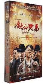 中国ドラマ/ 鐵血兄弟 -全32話- (DVD-BOX) 中国盤 The Blood Brothers 鉄血兄弟