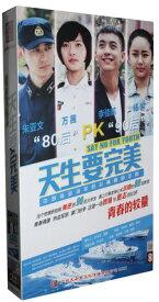 中国ドラマ/ 天生要完美 -全30話- (DVD-BOX) 中国盤 Say No For Youth