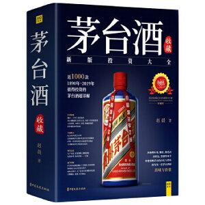 茅台酒收藏:新版投資大全 中国版 趙晨 Maotaijiu マオタイシュ コレクション