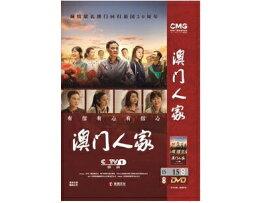 中国ドラマ/ 澳門人家 -全32話- (DVD-BOX) 中国盤 One Dream One Home