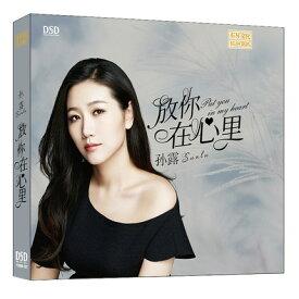 【メール便送料無料】孫露/ 放你在心里 (CD) 中国盤 Put You In My Heart スン・ルー Sun Lu