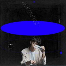 田燚/ 你渴嗎 (CD) 中国盤 A THIRSTY ME ティエン・イー Tian Yi Farer