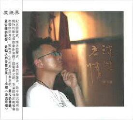 【メール便送料無料】鍾志剛(小剛)/ 淡淡君情 (CD) 中国盤 鐘志剛(小剛) チョン・チーガン Zhong Zhigang