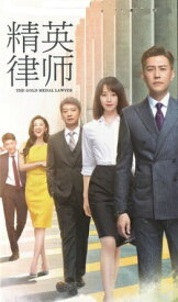 中国ドラマ/ 精英律師 -全42話- (DVD-BOX) 中国盤 The Gold Medal Lawyer The Bast Partner