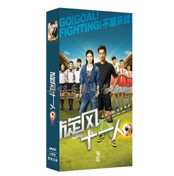 中国ドラマ/ 旋風十一人 -全31話- (DVD-BOX) 中国盤  Go!Goal!Fighting! 少年足球 旋风十一人
