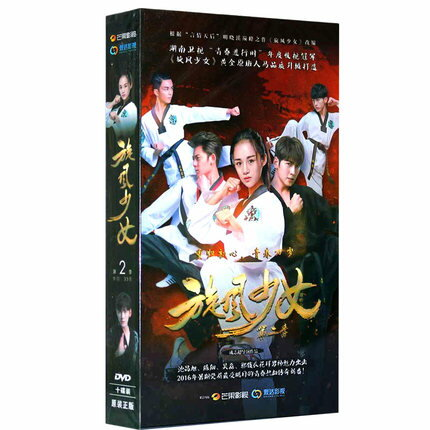 中国ドラマ/ 旋風少女 第二季 -全33話- (DVD-BOX) 中国盤 ときめき旋風ガール シーズン2