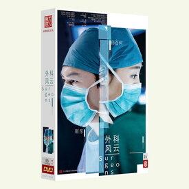 中国ドラマ/ 外科風雲 -全44話- (DVD-BOX) 中国盤 Surgeons