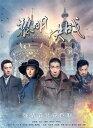 中国ドラマ/ 黎明決戰 -全31話- (DVD-BOX) 中国盤 The Battle At Dawn 黎明決戦