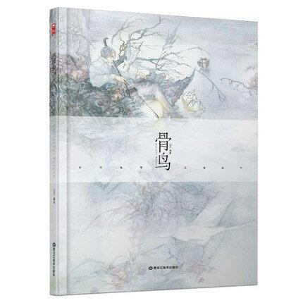 【メール便送料無料】イラスト集/ 骨鳥 中国版 ENO 何何舞