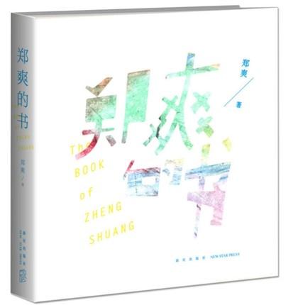 【メール便送料無料】フォトエッセイ/ 鄭爽的書 中国版 ジェン・シュアン The Book of Zheng Shuang