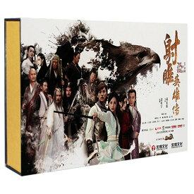 中国ドラマ/ 射雕英雄傳 [2017年・楊旭文+李一桐版] -全52話- (DVD-BOX) 中国盤 The Legend of the Condor Heroes 射雕英雄伝