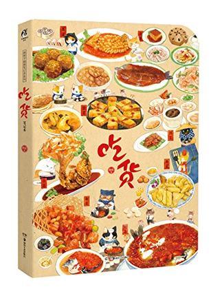 イラスト集/ 吃貨 中国版 西瓜