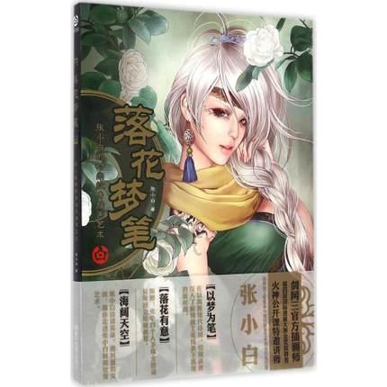 イラスト集/落花夢筆:張小白的時尚紋身插畫藝術 中国版 張小白 ちょう しょうはく