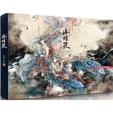 イラスト集/ 洛煌笈 中国版 VIKI LEE