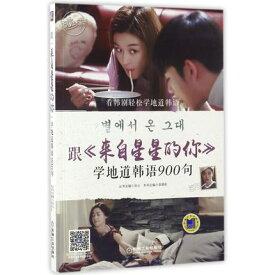 語学学習/ 跟《來自星星的你》學地道韓語900句 中国版 「星から来たあなた」で学ぶ韓国語900文型