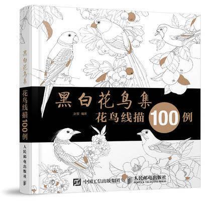 イラスト集/ 黒白花鳥集 花鳥線描100例 中国版 ぬり絵 塗り絵 coloring book