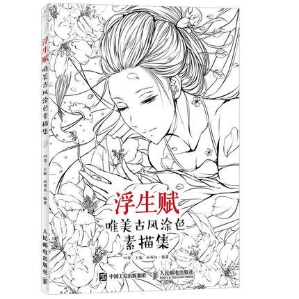 イラスト集/ 浮生賦:唯美古風塗色素描集 中国版 ぬり絵 塗り絵 coloring book