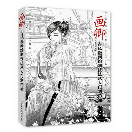 イラスト集/ 画卿 古風漫畫繪制技法從入門到精通 中国版 漫画技法