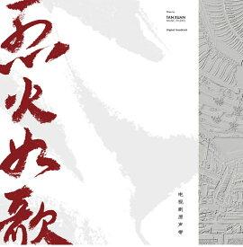 【メール便送料無料】中国ドラマOST/ 烈火如歌<初回限定版> (2CD) 中国盤 The Warm Cord 如歌〜百年の誓い〜