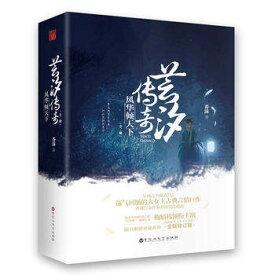 ドラマ小説/ 芸汐傳奇 風華傾天下 第一部 (全二冊) 中国版 芥沫 芸汐傳 Legend of Yun Xi 天才小毒妃