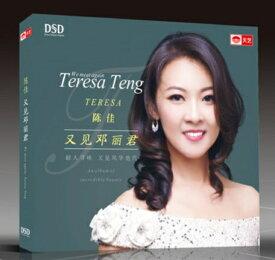 【メール便送料無料】陳佳/《又見鄧麗君》(CD) 中国盤 We Meet Again Teresa Teng チェン・ジャ KEI Chen Jia