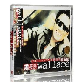【メール便送料無料】鍾漢良/ 1995-2000 最是精彩精選輯 (2CD) 中国盤 ウォレス・チョン