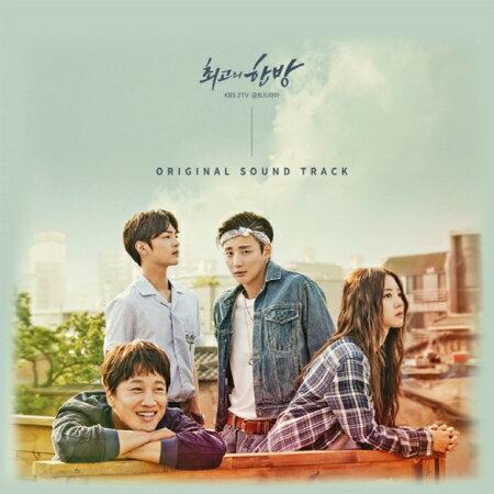 【メール便送料無料】韓国ドラマOST/ 最高の一発 (CD) 韓国盤 Hit the Top