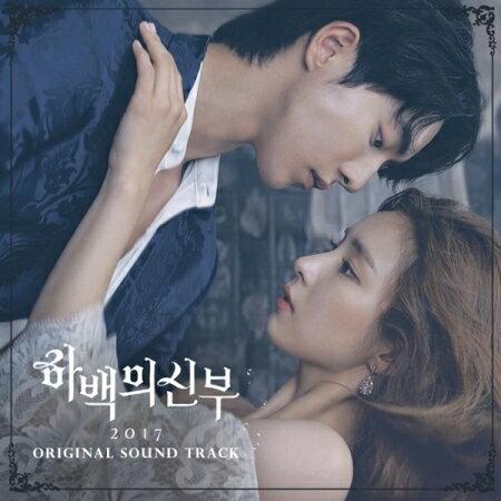 【メール便送料無料】韓国ドラマOST/ 河伯の花嫁 2017 (CD) 韓国盤 BRIDE OF THE WATER GOD ハベクの新婦