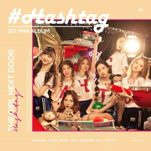 Hash Tag/ THE GIRL NEXT DOOR -1st Mini Album (CD) 韓国盤 HUSHTAG ハッシュ・タグ ガール・ネクスト・ドア HASHTAG