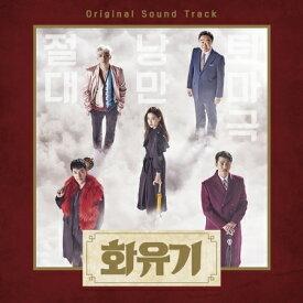 ≪メール便送料無料≫韓国ドラマOST/ 花遊記 (CD+DVD) 台湾盤 A KOREAN ODYSSEY ファユギ 西遊記