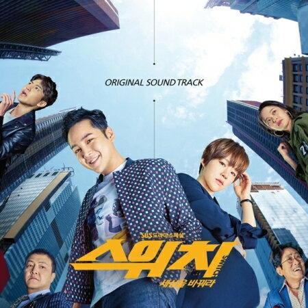 韓国ドラマOST/ スイッチ 世界を変えろ (CD) 韓国盤 SWITCH: CHANGE THE WORLD