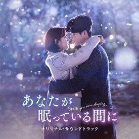 韓国ドラマOST/ あなたが眠っている間に オリジナル・サウンドトラック (2CD) 日本盤 WHILE YOU WERE SLEEPING あなたが寝てる間に
