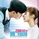 韓国ドラマOST/ 「キム秘書がなぜそうか」オリジナル・サウンドトラック (2CD) 日本盤 WHAT'S WRONG WITH SECRETARY K…