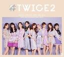 TWICE/ #TWICE2 <初回限定盤A> (CD+PHOTOBOOK) 日本盤 ハッシュタグ・トゥワイス・ツー