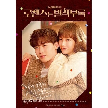 韓国ドラマOST/ ロマンスは別冊付録 (2CD) 韓国盤 ROMANCE IS A BONUS BOOK