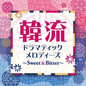 V.A./ 韓流ドラマティックメロディーズ〜Sweet&Bitter〜 (CD) 日本盤 OST サウンドトラック