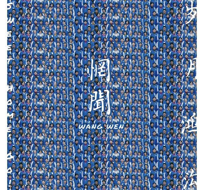 惘聞/ 歳月鴻溝 (CD) 台湾盤 Wang Wen ワン・ウェン