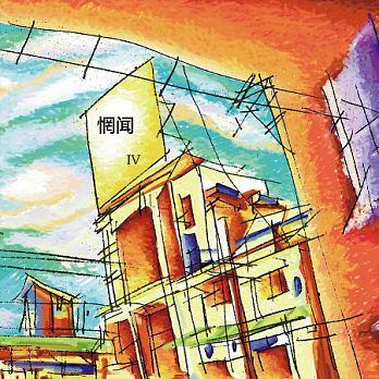 惘聞/ IV (CD) 台湾盤 Wang Wen ワン・ウェン