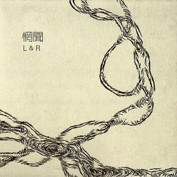 惘聞/ L&R (CD) 台湾盤 Wang Wen ワン・ウェン