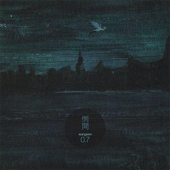 惘聞/ 0.7 (CD) 台湾盤 Wang Wen ワン・ウェン