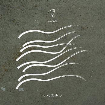 惘聞/ 八匹馬 (CD) 台湾盤 Wang Wen ワン・ウェン