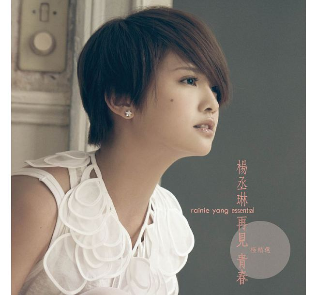 楊丞琳/ 再見 青春 極精選 (3CD) 台湾盤 Rainie Yang Essential レイニー・ヤン Rainie
