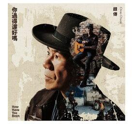 趙傳/ 你過得還好嗎 (CD) 台湾盤 How Have You Been チャオ・チュアン Chao Chuan